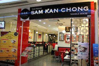 Sam Kan Chong Noodle House @ Sunway Pyramid