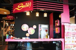 Snowy Cafe @ Sunway Pyramid