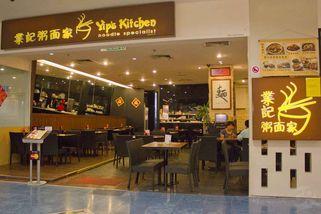 Yip's Kitchen