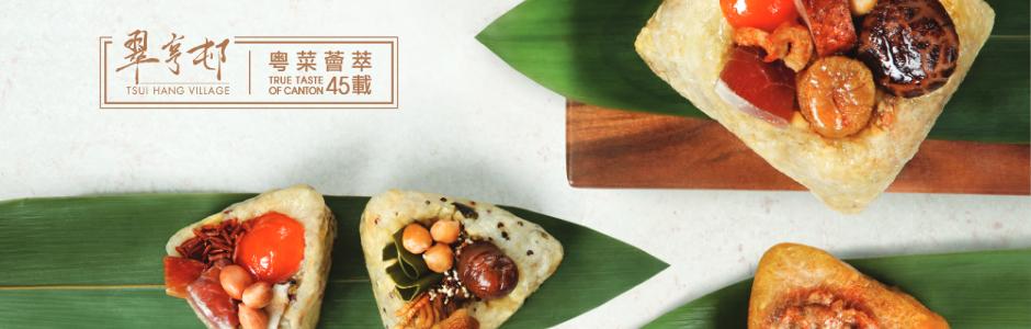 Tsui Hang Village 2019 Rice Dumplings