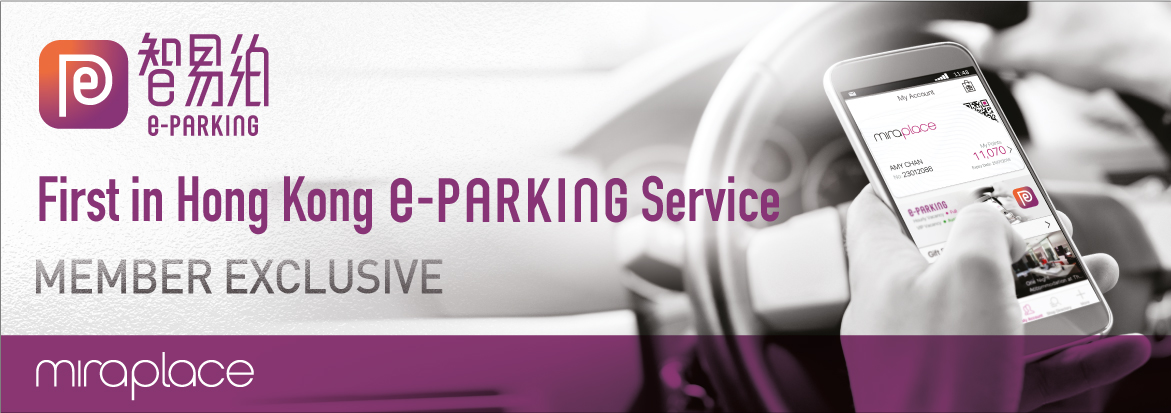 2018Nov-eParking-Website-Banner_1170-EN