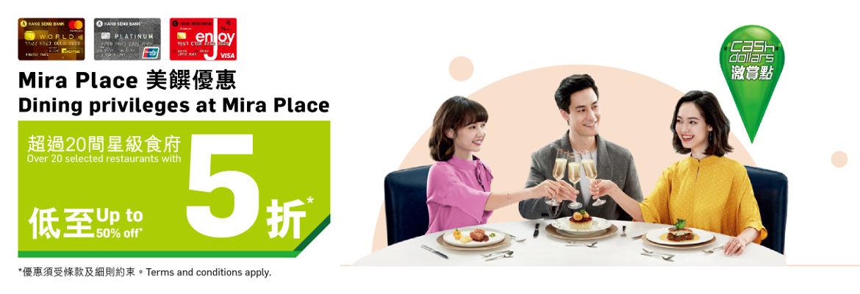 Mira-Place-HS-card-dining-offer-Jan2019b