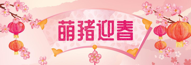 Mira-Place_CNY_Website2019-1170x400