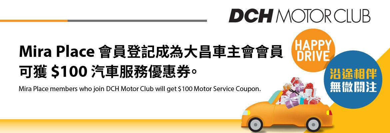 DCH-Motor-Club_website-banner_1170x400