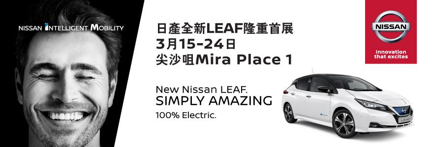 Mira-Place_Nissan_Website_878x300