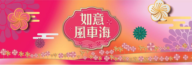 2020-CNY_Website-AW__website-1170x400