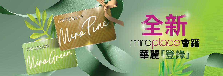 Mira-Place-New-Membership-1170