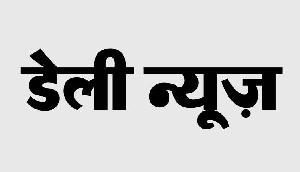 देवपानी  में रिपुन बोरा ने साधा भाजपा पर  निशाना