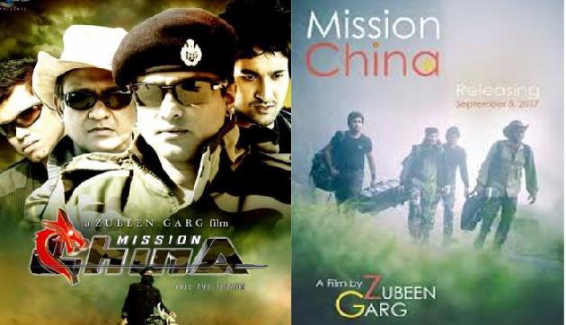 असम ही नहीं, इन महानगरों में भी रिलीज हुई असमिया फिल्म 'मिशन चाइना'