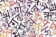 भाषा किसी भी देश की पहचान- जावेद अख्तर