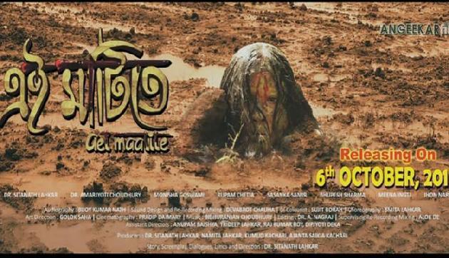 डायन हत्या पर आधारित फिल्म 'एई माटिते' के मास्टर का पोस्टर रिलीज
