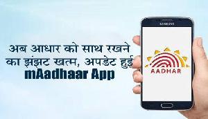 अब आधार को साथ रखने का झंझट खत्म , अपडेट हुई mAadhaar एप