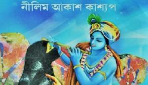 असम में राधा को बुर्के में दिखाया, बताया मुस्लिम, हिंदू संगठन नाराज