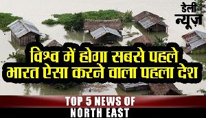 NEWS BULLETIN : विश्व में होगा सबसे पहले, भारत ऐसा करने वाला पहला देश