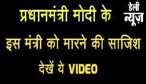 गुजरात चुनावों के बीच मोदी के इस मंत्री को मारने की रची गई साजिश, देखें ये VIDEO