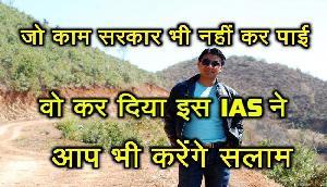 जो काम आज तक सरकार नहीं कर पाई, वो काम कर दिया इस IAS ने, आप भी करेंगे सलाम