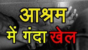ये है असम के आश्रम का 'बाबा राम रहीम'