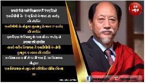 नागालैंड के 45 विधायक करोड़पति, 2 दागी, एक भाजपा का, दूसरा एनडीपीपी का