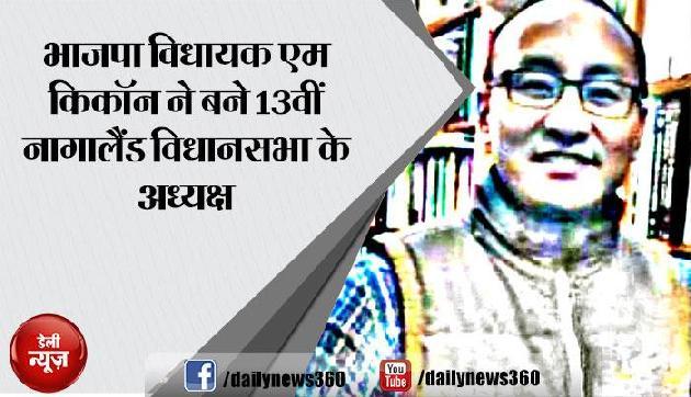 भाजपा विधायक एम किकॉन ने बने 13वीं नागालैंड विधानसभा के अध्यक्ष