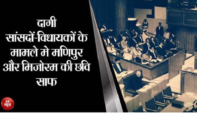 दागी सांसदों-विधायकों के मामले में मणिपुर और मिजोरम की छवि साफ