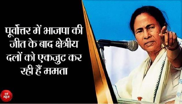 पूर्वोत्तर में BJP की जीत के बाद क्षेत्रीय दलों को एकजुट कर रही हैं ममता