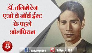नागालैंड के पहले ओलंपियन थे डॉ. तलिमेरेन एओ, फुटबॉल टीम को किया था लीड