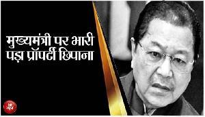 गलत हलफनामा देकर फंसे कांग्रेस के मुख्यमंत्री, कोर्ट ने किया तलब
