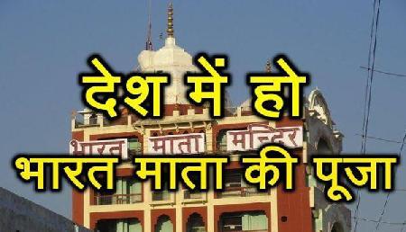 बिप्लब देव ने कहा, पूरे भारत में होनी चाहिए भारत माता की पूजा