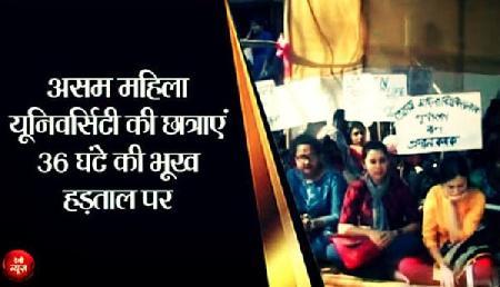 मांगों को लेकर 36 घंटे की भूख हड़ताल पर असम महिला यूनिवर्सिटी की छात्राएं