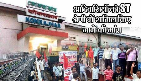 कोकराझाड़ रेलवे स्टेशन पर आदिवासियों का उग्र प्रदर्शन, रेल सेवा ठप