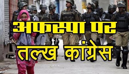 अरुणाचलः कांग्रेस सांसद ने अफस्पा को लेकर सरकार से मांगा स्पष्टीकरण