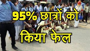 त्रिपुरा के MBB यूनिवर्सिटी ने 95% छात्रों को किया फेल, सड़कों पर उतरे छात्र