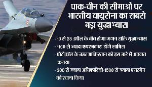 चीन-पाकिस्तान को ताकत दिखाएगा भारत, 1100 लड़ाकू विमान करेंगे सबसे बड़ा युद्धाभ्यास
