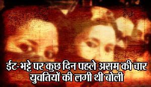 ईंट-भट्टे पर असम की लड़कियों की लगी थी बोली, एक की मौत के बाद हुआ बड़ा खुलासा