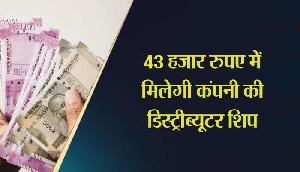 महज 43 हजार रुपए खर्च करें और हर महीने कमाएं 35-40 हजार, ये कंपनी दे रही है ऑफर