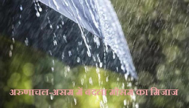 असम-मेघालय सहित कई राज्यों तेज हवा के साथ बारिश के आसार