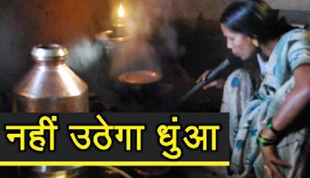 मणिपुर के गांवों में नहीं उठेगा धुंआ, सरकार ने बनाया ये प्लान
