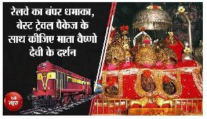 रेलवे का बंपर धमाका, बेस्ट ट्रेवल पैकेज के साथ कीजिए माता वैष्णो देवी के दर्शन
