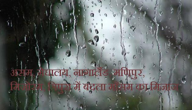 अगले 24 घंटे में आंधी और तूफान के साथ होगी बारिश