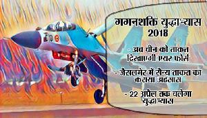 गगन शक्ति: पाकिस्तान के बाद अब चीन को अपनी ताकत दिखाएगी भारतीय वायुसेना