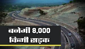 मई 2019 तक असम में बनाई जाएगी 8000 किलोमीटर सड़क
