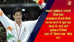देश के सर्वश्रेष्ठ मुक्केबाजों में शामिल है डिंको सिंह का नाम, कभी जीने के लिए बेचा या अपना घर