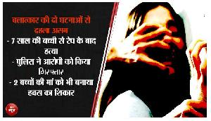 असम: सात साल की बच्ची और दो बच्चों की मां से बलात्कार, दोनों की हत्या