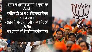 कर्नाटक चुनाव के बीच भाजपा ने चली ये 'चाल', कांग्रेस को चारों खाने चित करने की तैयारी