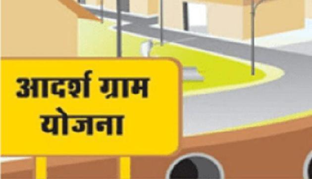 2 अक्टूबर से आदर्श ग्राम योजना का शुभारंभ, हर गांव को पांच करोड़