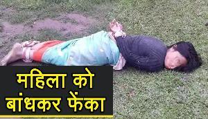 असम में महिला के दोनों हाथ बांध कर फेंका
