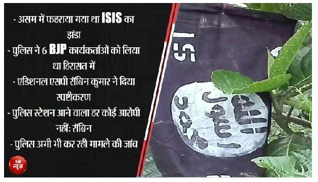 BJP का खूंखार आतंकी संगठन ISIS के साथ संबंध पर हुआ बड़ा खुलासा