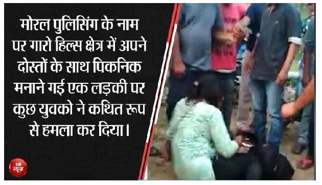 नैतिकता के ठेकेदारों की हरकत , दोस्तों संग पिकनिक मनाने गई लड़की की कर दी पिटाई