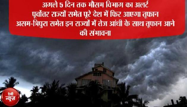 अगले 5 दिन छाए रहेंगे संकट के बादल, फिर आएगा आंधी-तूफान, होगी तेज बारिश