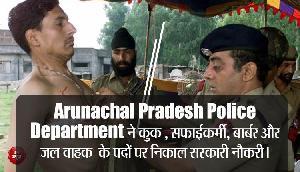 8वीं पास के लिए अरूणाचल प्रदेश पुलिस में निकली सरकारी नौकरी, जल्द करें आवेदन